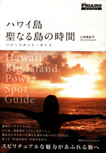 Hawaii Big Island Power Spot Guide